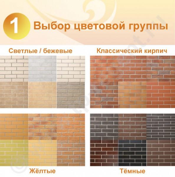 Многообразие цветов клинкерных панелей