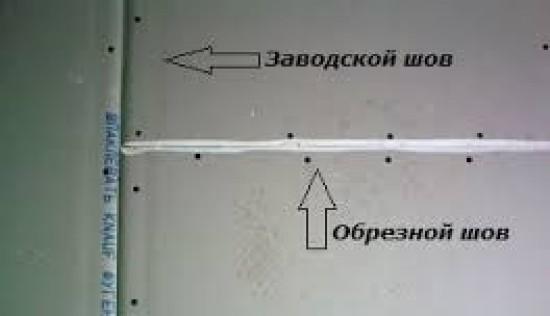 Обрезать кромки можно и после монтажа, но это сложнее, особенно на потолке
