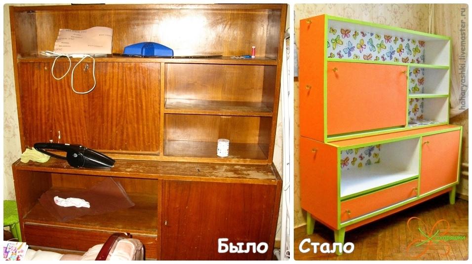 Переделки из старой мебели своими руками фото до и после
