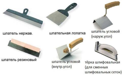 Инструменты для нанесения финишной шпаклевки.