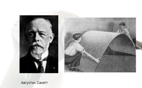 Изобретатель гипсокартона Августин Сакетт