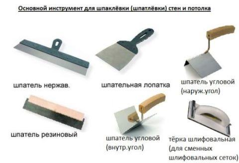 Разновидности шпателей для ремонта и отделки.