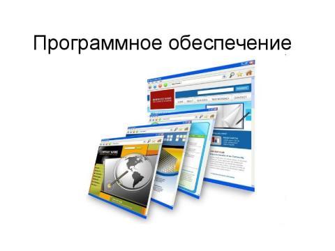 Без программного обеспечения в установленные сроки не уложиться