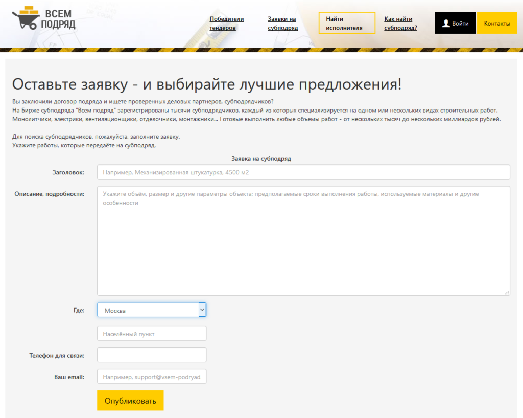 Интерфейс поиска подрядчиков