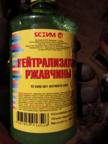 Фосфатирующий нейтрализатор ржавчины отечественного производства