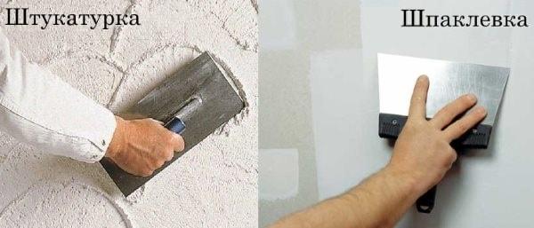 Чем отличается штукатурка от шпаклевки стен
