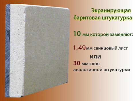 баритовый бетон пропорции