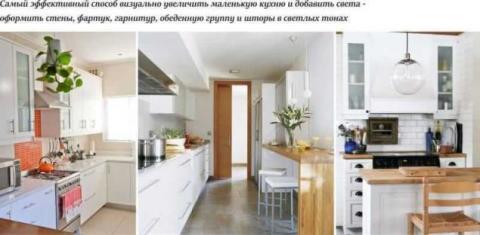 Выбираем цвет стен для не большой кухни